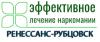 """Наркологическая клиника """"Ренессанс-Рубцовск"""""""