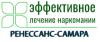 "Наркологическая клиника ""Ренессанс-Самара"""