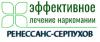 """Наркологическая клиника """"Ренессанс-Серпухов"""""""