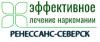 """Наркологическая клиника """"Ренессанс-Северск"""""""