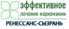 """Наркологическая клиника """"Ренессанс-Сызрань"""""""