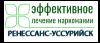 """Наркологическая клиника """"Ренессанс-Уссурийск"""""""