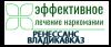 """Наркологическая клиника """"Ренессанс-Владикавказ"""""""