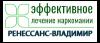 """Наркологическая клиника """"Ренессанс-Владимир"""""""