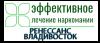 """Наркологическая клиника """"Ренессанс-Владивосток"""""""
