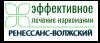 """Наркологическая клиника """"Ренессанс-Волжский"""""""