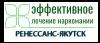 """Наркологическая клиника """"Ренессанс-Якутск"""""""