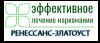 """Наркологическая клиника """"Ренессанс-Златоуст"""""""