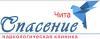 """Наркологическая клиника """"Спасение"""" в Чите"""