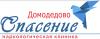 """Наркологическая клиника """"Спасение"""" в Домодедово"""