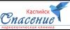 """Наркологическая клиника """"Спасение"""" в Каспийске"""