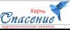 """Наркологическая клиника """"Спасение"""" в Керчи"""