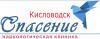 """Наркологическая клиника """"Спасение"""" в Кисловодске"""