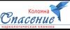 """Наркологическая клиника """"Спасение"""" в Коломне"""