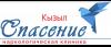 """Наркологическая клиника """"Спасение"""" в Кызыле"""