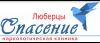"""Наркологическая клиника """"Спасение"""" в Люберцах"""