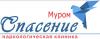 """Наркологическая клиника """"Спасение"""" в Муроме"""