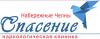 """Наркологическая клиника """"Спасение"""" в Набережных Челнах"""