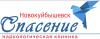 """Наркологическая клиника """"Спасение"""" в Новокуйбышевске"""