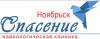 """Наркологическая клиника """"Спасение"""" в Ноябрьске"""