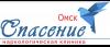 """Наркологическая клиника """"Спасение"""" в Омске"""