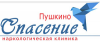 """Наркологическая клиника """"Спасение"""" в Пушкино"""