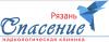 """Наркологическая клиника """"Спасение"""" в Рязани"""