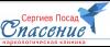 """Наркологическая клиника """"Спасение"""" в Сергиевом Посаде"""