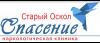 """Наркологическая клиника """"Спасение"""" в Старом Осколе"""