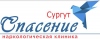 """Наркологическая клиника """"Спасение"""" в Сургуте"""