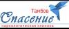 """Наркологическая клиника """"Спасение"""" в Тамбове"""