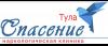 """Наркологическая клиника """"Спасение"""" в Туле"""