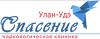 """Наркологическая клиника """"Спасение"""" в Улан-Удэ"""