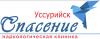 """Наркологическая клиника """"Спасение"""" в Уссурийске"""