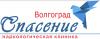 """Наркологическая клиника """"Спасение"""" в Волгограде"""