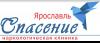"""Наркологическая клиника """"Спасение"""" в Ярославле"""