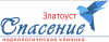 """Наркологическая клиника """"Спасение"""" в Златоусте"""