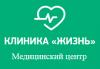 """Наркологическая клиника """"Жизнь"""""""