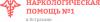 Наркологическая помощь No1 в Астрахани
