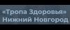 """Наркологический центр """"Тропа здоровья"""" в Москве"""