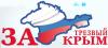 """Наркологический центр """"За трезвый Крым"""""""