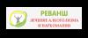 """Реабилитационный центр """"Реванш"""""""