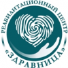 Реабилитационный центр «Здравница»