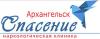 """Наркологическая клиника """"Спасение"""" в Архангельске"""