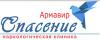 """Наркологическая клиника """"Спасение"""" в Армавире"""