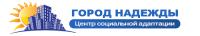 """Центр социальной адаптации """"Город Надежды"""""""